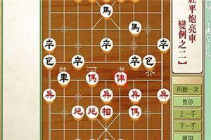 象棋开局系列教程仙人指路对兵局互跳左正马12