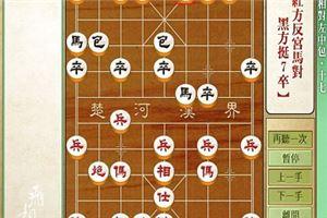 象棋开局系列教程飞相局之右相对左中炮17