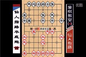 象棋开局系列教程仙人指路对卒底炮01