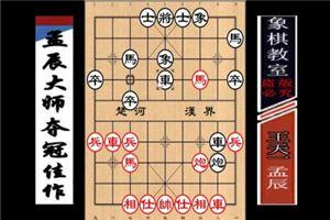 2016年财神杯象棋快棋赛:孟辰先胜王天一