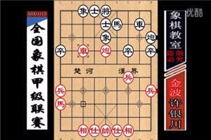 2016年全国象棋甲级联赛:金波先和许银川