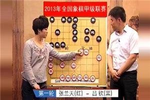 2013年全国象棋甲级联赛:张兰天先负吕钦