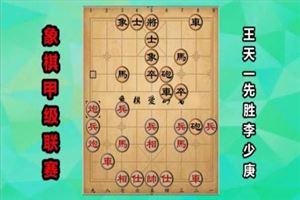2017年全国象棋甲级联赛:王天一先胜李少庚