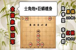 1982年三楚杯象棋名手邀请赛:李来群先胜陈孝堃
