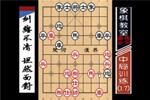 """""""职业棋手""""中局训练:纠缠不清、坦然面对(17)"""
