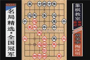1999年全国象棋团体赛:陶汉明先胜胡荣华