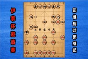 2018年伊泰杯象棋国手赛:郑惟桐先和郝继超