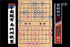 2016年全国象棋冠军南北对抗赛:蒋川先负郑惟桐