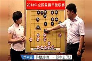2013年全国象棋甲级联赛:许银川先胜张申宏