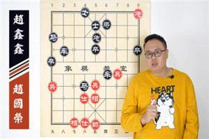 2020年全国象棋甲级联赛:赵国荣先胜赵鑫鑫