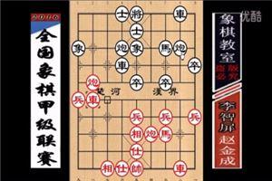 2016年全国象棋甲级联赛:赵金成先胜李智屏
