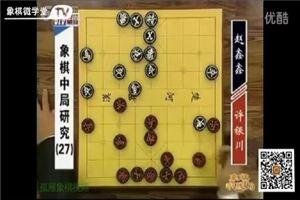 象棋中局研究(27)許銀川vs趙鑫鑫