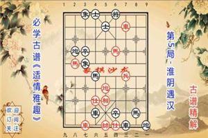 象棋古谱赏析《适情雅趣》第5局:淮阴遇汉