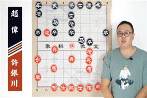 2020年全国象棋甲级联赛:许银川先胜赵玮