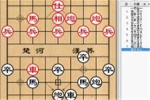 象棋开局系列教程过宫炮对左中炮01(洪鑫磊)