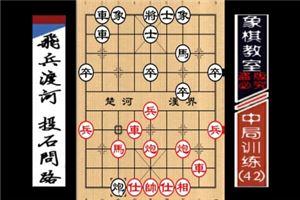 """""""职业棋手""""中局训练:飞兵渡河、投石问路(42)"""
