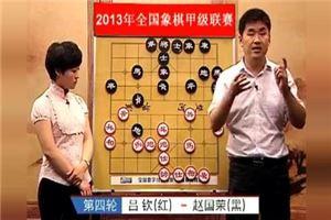 2013年全国象棋甲级联赛:吕钦先负赵国荣