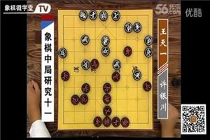 象棋中局研究(11)許銀川vs王天一