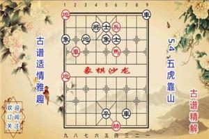 象棋古谱赏析《适情雅趣》第54局:五虎靠山