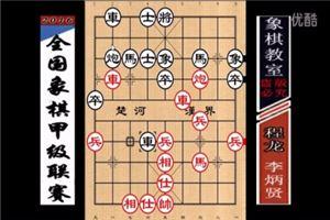 2016年全国象棋甲级联赛:李炳贤先胜程龙
