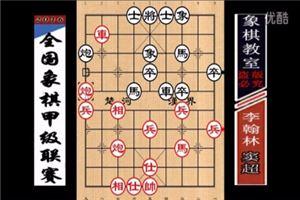 2016年全国象棋甲级联赛:李翰林先胜窦超