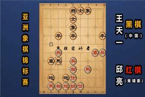 2019年亚洲象棋个人锦标赛:邱亮先负王天一