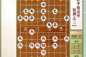 象棋开局系列教程仙人指路对兵局互跳左正马13