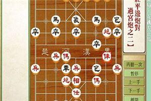 象棋开局系列教程仙人指路对兵局互跳左正马10