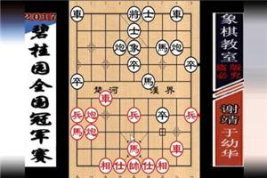 2017年碧桂园杯全国象棋冠军赛:于幼华先负谢靖
