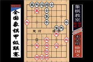 2016年全国象棋甲级联赛:许国义先胜宋昊明
