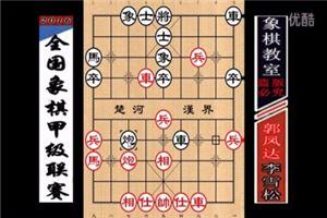 2016年全国象棋甲级联赛:郭凤达先负李雪松