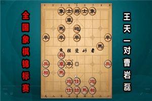 2017年全国象棋个人锦标赛:王天一先胜曹岩磊