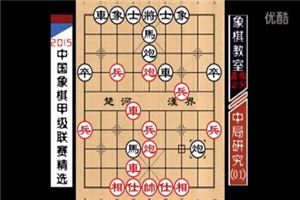 2015象棋甲级中局精选:当机立断、炮镇山河(01)