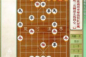 象棋开局系列教程飞相局之右相对左中炮11