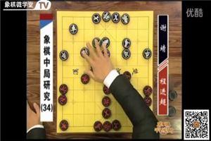 象棋中局研究(34)程進超vs謝靖