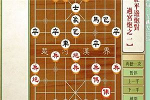 象棋开局系列教程仙人指路对兵局互跳左正马09