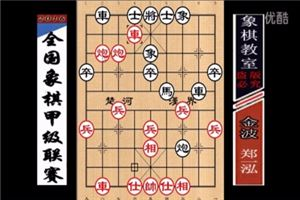 2016年全国象棋甲级联赛:郑一泓先胜金波