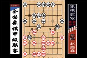 2016年全国象棋甲级联赛:赵鑫鑫先胜左治