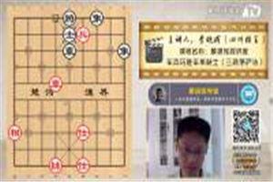 象棋残局讲解:车兵巧胜车单缺士