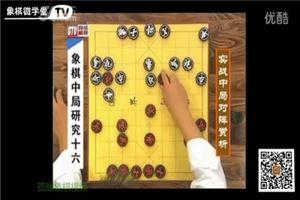 象棋中局研究(16)實戰中局對陣賞析