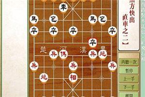 象棋开局系列教程仙人指路对卒底炮红飞右相04