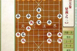 象棋开局系列教程仙人指路对兵局转兵底炮对飞象11
