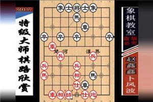 2007年全国象棋个人赛:卜凤波先负赵鑫鑫