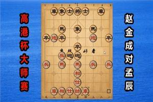 2018年高港杯象棋青年大师赛:赵金成先胜孟辰