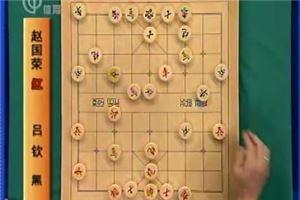 2006年嘉周杯全国象棋冠军赛:赵国荣先胜吕钦