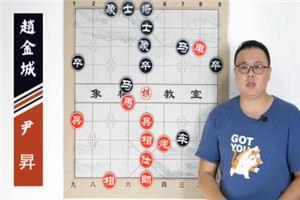 2020年全国象棋甲级联赛:尹昇先胜赵金成