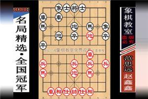 2007年全国象棋个人赛:赵鑫鑫先胜范思远