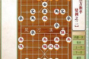 象棋开局系列教程仙人指路对卒底炮红中炮黑右象04-07
