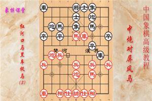 象棋开局高级教程《中炮过河车对屏风马》11