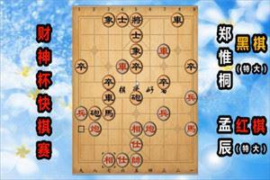 2020年财神杯象棋快棋赛:孟辰先负郑惟桐
